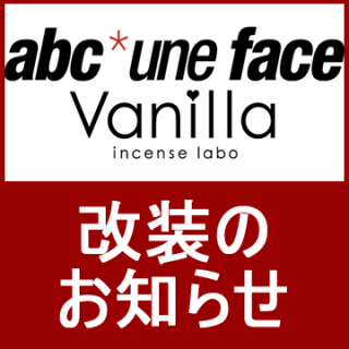 abc une face / Vanilla incense labo 店舗改装のご案内